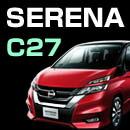 セレナ C27