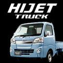 ハイゼット トラック