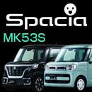 スペーシア Mk53s