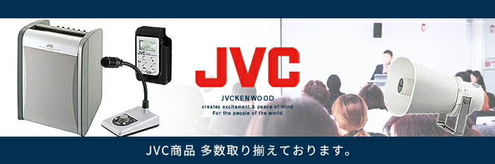 JVC製品ページ