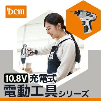 10.8V 電動工具