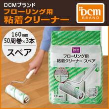 DCM粘着クリーナー