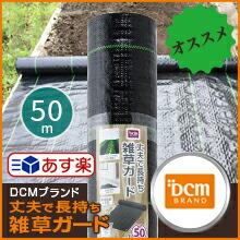 DCM_防水シート
