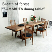 SOMARUTA ダイニングテーブル