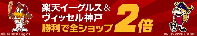 楽天イーグルス・ヴィッセル神戸応援!