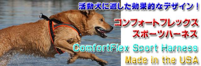 コンフォートフレックス・スポーツハーネス