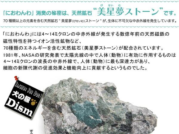 「におわんわ」消臭の秘密は、天然鉱石【美星夢ストーン】です。1