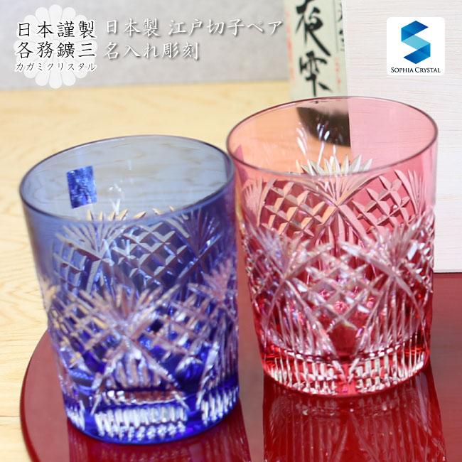 ペア切子グラス