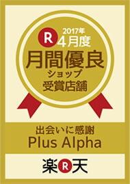 2017年4月月間優良ショップ受賞店舗