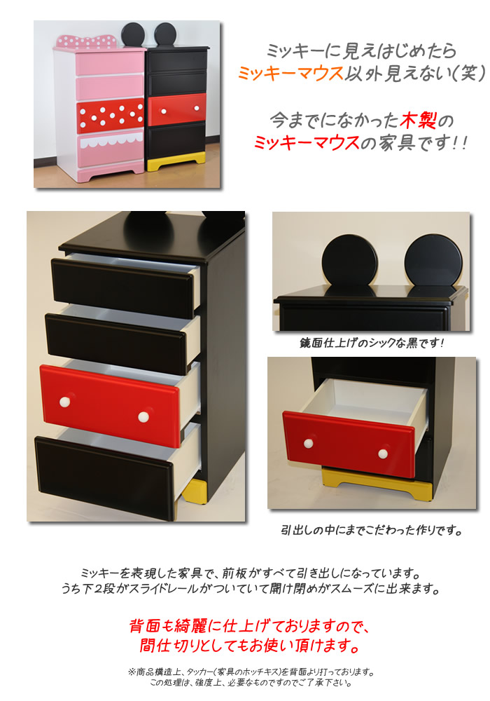 ディズニー家具