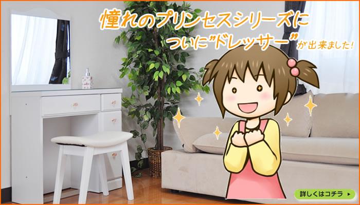 姫系 ドレッサー