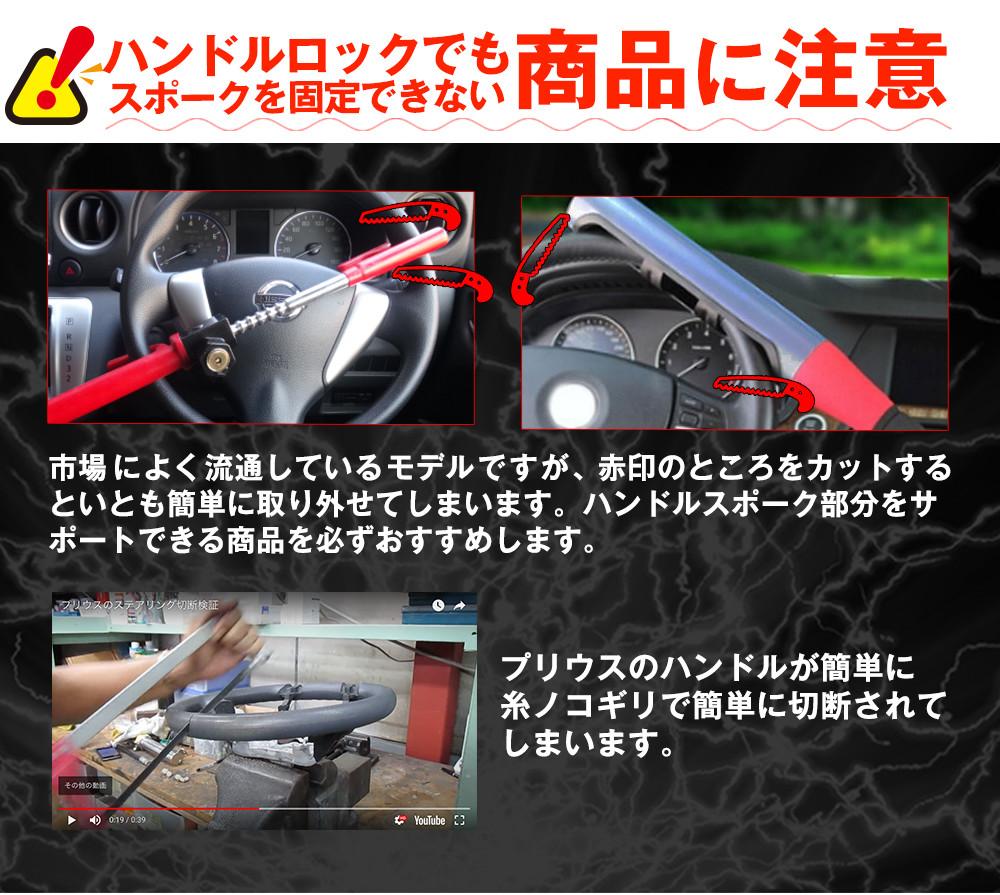 ハンドルロック ステアリングロック 盗難 ロック 車両 防犯  ハイエース 200系 4型 プリウス C-HR レクサスRX NX LX プラド ランドクルーザー アクア スカイライン シビック インテグラ RX-7 R32 GT-R GTR ポルシェ gt3 カイエン アルファード CX-5 CX-8 150系 トラック OBD OBD2 自動車用品 カー用品 ナットセキュリティ 高性能 緊急時 脱出用 車両 脱出 グッズ 車 ガラス割り 機能 付 防災 グッズ 緊急 ハンマー 車用品車 アクセサリー 内装 インテリア ロック 鍵