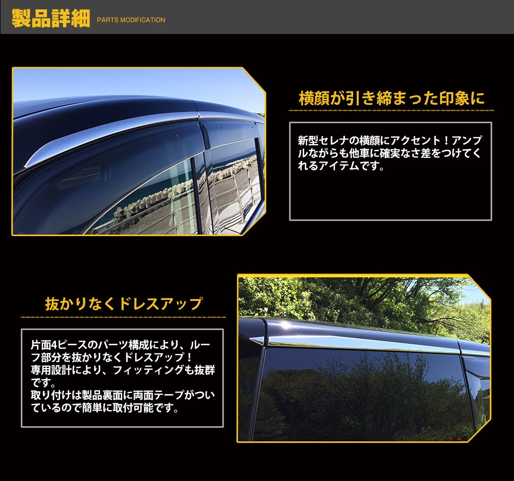 日産 セレナ C27 専用 パーツ インパネラインパネル ガーニッシュ  カスタム パーツ