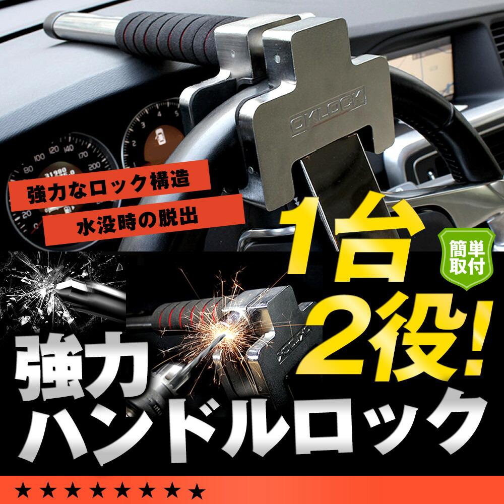 セキュリティ 高性能 ハンマー 汎用 車両