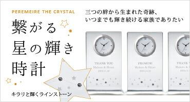 繋がる星の輝き時計