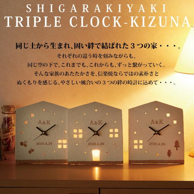【最短発送11/21〜】3つのKIZUNA時計 【送料無料: