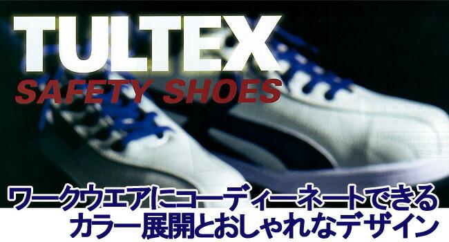 TULTEX 安全靴 スニーカー