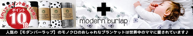 モダンバーラップ(Modern Burlap) メール便送料無料中