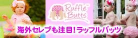 海外セレブ愛用ラッフルバッツ(RuffleButts)