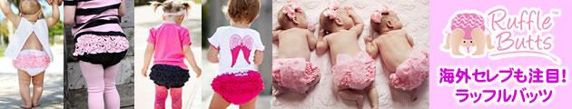 Ruffle Butts(ラッフルバッツ)フリフリ/フリルブルマ/かわいい/赤ちゃん用/ベビー用/キッズ用/