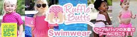 ラッフルバッツ(rufflebutts)フリルがかわいい水着