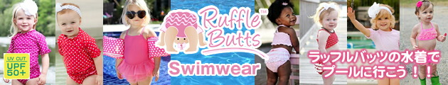 ラッフルバッツ★Ruffle Butts 水着(スイムウエア)送料無料 ベビー服の通販店です。