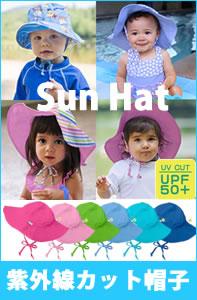 ベビー用 水着用帽子 紫外線防止 UVカット サンハット
