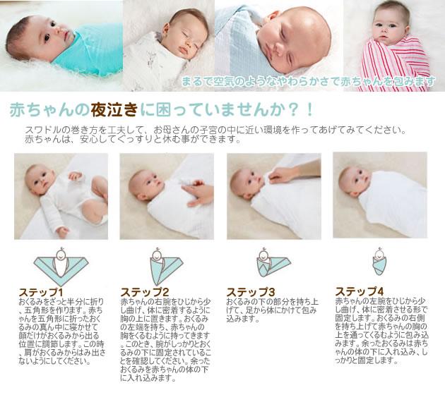 aden+anais(エイデンアンドアネイ)のスワドル(おくるみ)は赤ちゃんが安心して眠れるアイテム。出産祝いにも最適です。送料無料でお届けいたします。ラッピングも豊富に取り揃え。ベビー用品は通販で