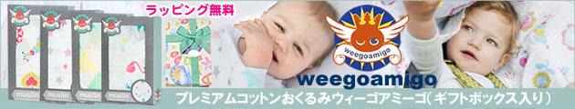 ウィーゴアミーゴ(weegoamigo)オーストラリアのおくるみ。ラッピング無料!出産祝いに