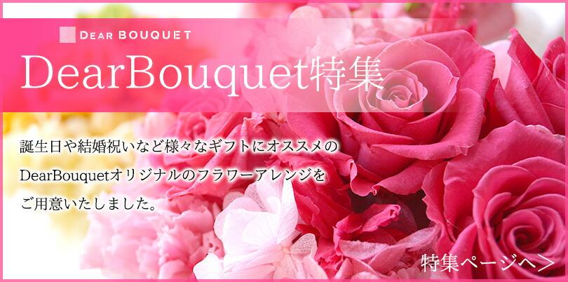 DearBouquet特集