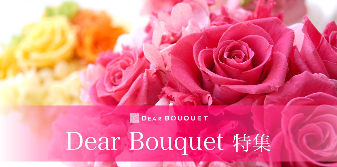 DearBouquet