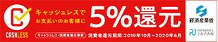 【キャッシュレス加盟店舗】キャッシュレス決済で5%還元!
