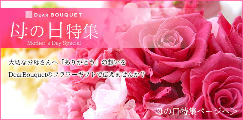 DearBouquet母の日特集