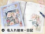 名入れ絵本・日記
