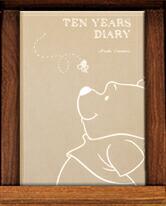 10年連用日記 プーさん