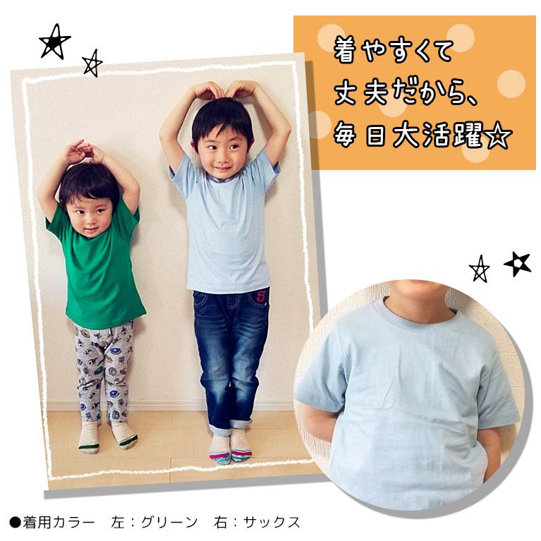 キッズ Tシャツ 半袖