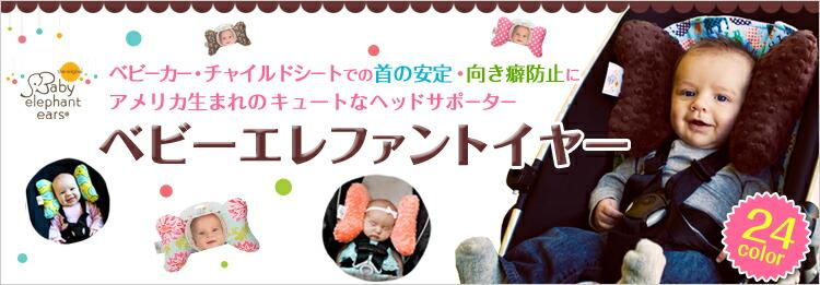 ベビーカー・チャイルドシートでの首の安定・向き癖防止に アメリカ生まれのキュートなヘッドサポーター ベビーエレファントイヤー