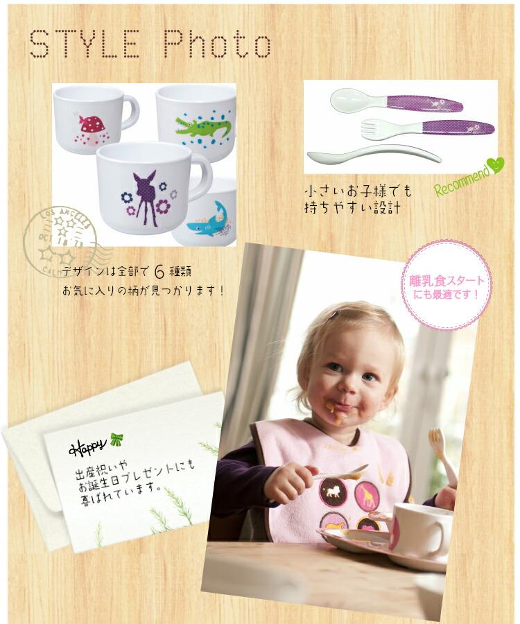 STYLE Photo 離乳食スタートにも最適です! ・デザインは全部で6種類お気に入りの柄が見つかります! ・小さいお子様でも持ちやすい設計 ・出産祝いやお誕生日プレゼントにも喜ばれています。