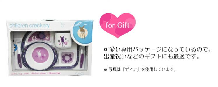 可愛い専用パッケージになっているので、出産祝いなどのギフトにも最適です。※写真は「ディア」を使用しています。