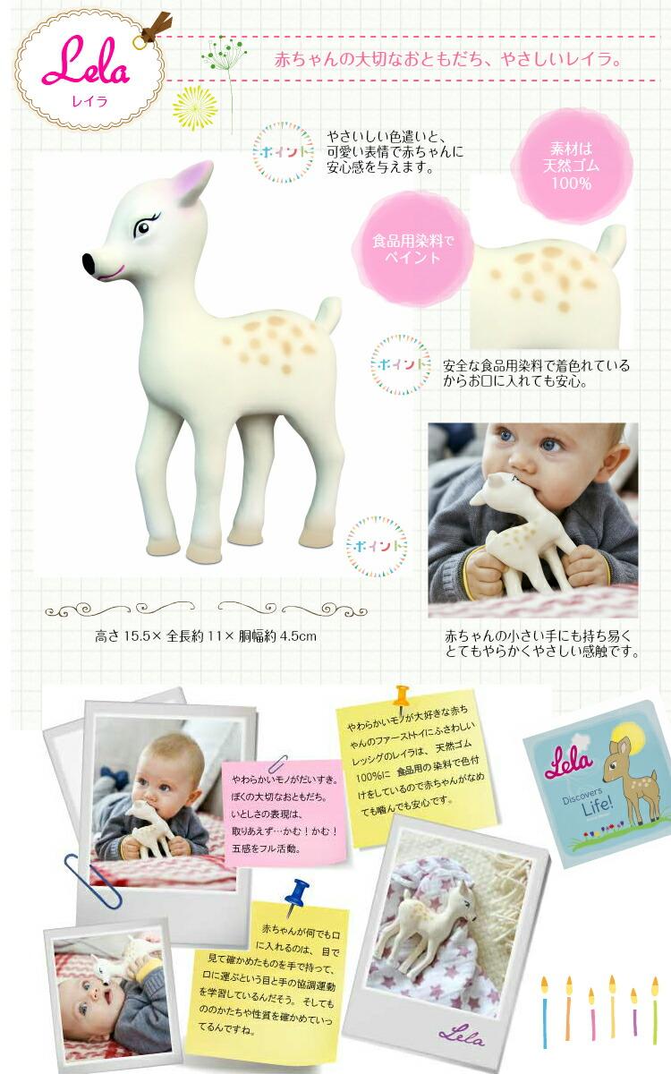 赤ちゃんの大切なおともだち、やさしいレイラ。 ・やさいしい色遣いと、可愛い表情で赤ちゃんに安心感を与えます。 ・安全な食品用染料で着色れているからお口に入れても安心。 ・赤ちゃんの小さい手にも持ち易くとてもやらかくやさしい感触です。