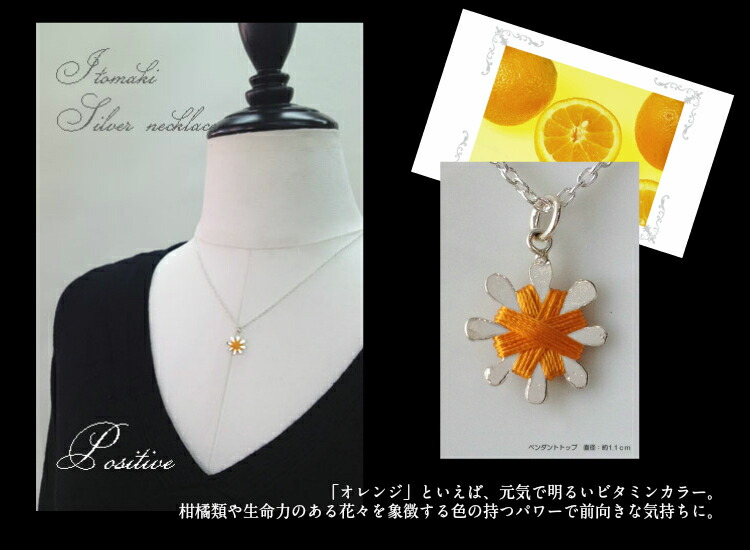 「オレンジ」といえば、元気で明るいビタミンカラー。柑橘類や生命力のある花々を象徴する色の持つパワーで前向きな気持ちに。