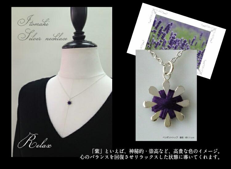 「紫」といえば、神秘的・崇高など、高貴な色のイメージ。  心のバランスを回復させリラックスした状態に導いてくれます。