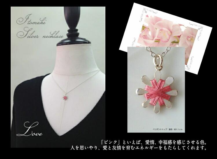 「ピンク」といえば、愛情、 幸福感を感じさせる色。 人を思いやり、愛と友情を育むエネルギーをもたらしてくれます。