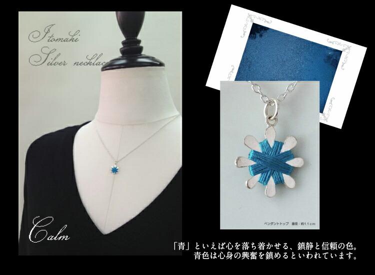 「青」といえば心を落ち着かせる、鎮静と信頼の色。 青色は心身の興奮を鎮めるといわれています。
