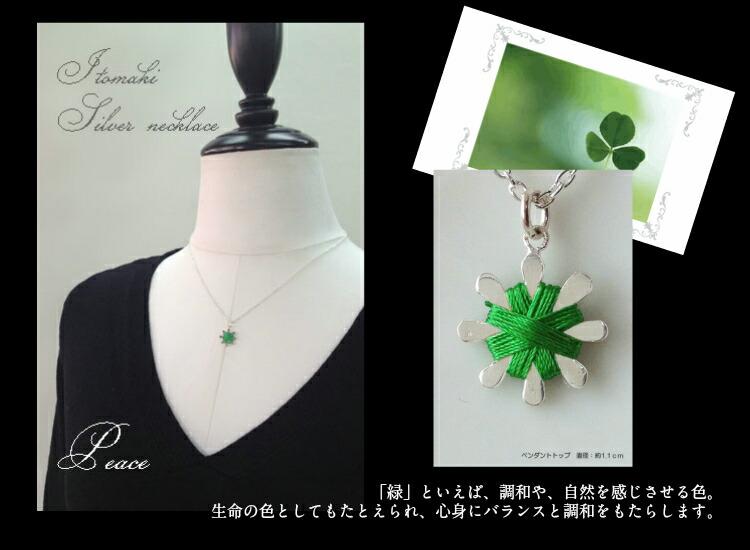 「緑」といえば、調和や、自然を感じさせる色。  生命の色としてもたとえられ、心身にバランスと調和をもたらします。