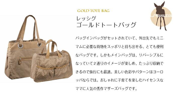 レッシグ マザーズバッグ ゴールド トートバッグ バッグインバッグがセットされていて、外出先でもミニマムに必要な荷物をスッポリと持ち出せる、とても便利なバッグです。しかもメインバッグは、リバーシブルになっていて2通りのイメージが楽しめ、たっぷり収納できるので旅行にも最適。美しい色彩やパターンはヨーロッパならでは。おしゃれに子育てを楽しむハイセンスなママに人気の秀作マザーズバッグです。