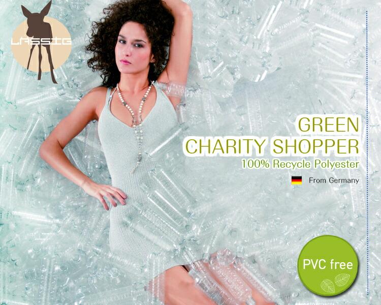 レッシグ マザーズバッグ グリーン チャリティショッパー 100%リサイクルポリエステル素材 PVC free