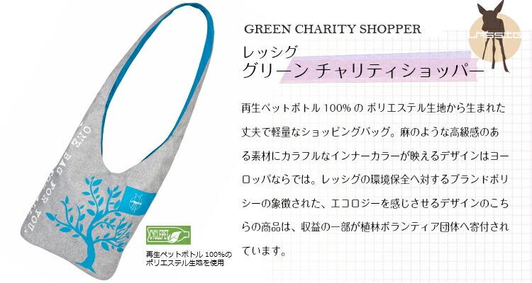レッシグ マザーズバッグ グリーン チャリティショッパー 再生ペットボトル100%の ポリエステル生地から生まれた丈夫で軽量なショッピングバッグ。麻のような高級感のある素材にカラフルなインナーカラーが映えるデザインはヨーロッパならでは。レッシグの環境保全へ対するブランドポリシーの象徴された、エコロジーを感じさせるデザインのこちらの商品は、収益の一部が植林ボランティア団体へ寄付されています。