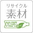 リサイクル素材CYCLEPET