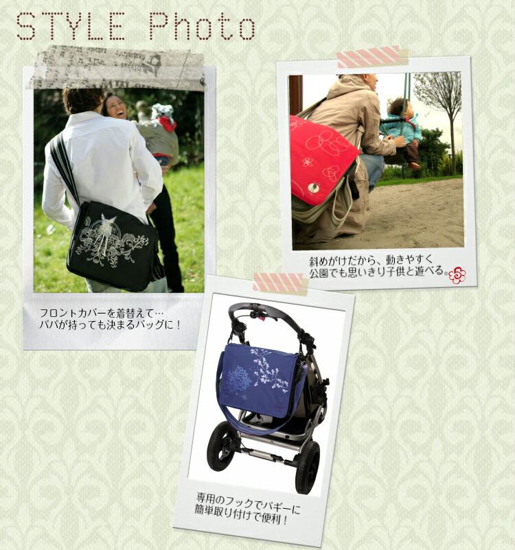STYLE Photo フロントカバーを着替えて…パパが持っても決まるバッグに! 斜めがけだから、動きやすく公園でも思いきり子供と遊べる。 専用のフックでバギーに簡単取り付けで便利!